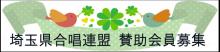 埼玉県合唱連盟 賛助会員募集