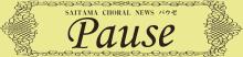 埼玉県合唱連盟の機関紙